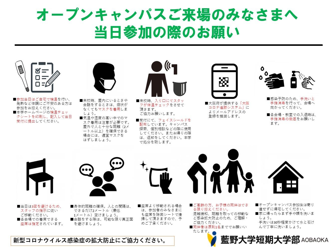 参加者へのお願い2.jpg