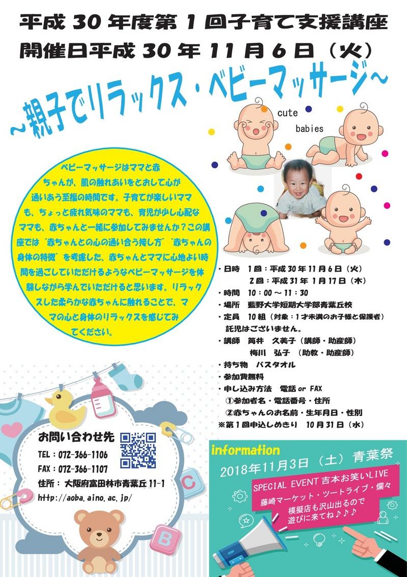 子育て支援(ai)アウトライン済-001.jpg