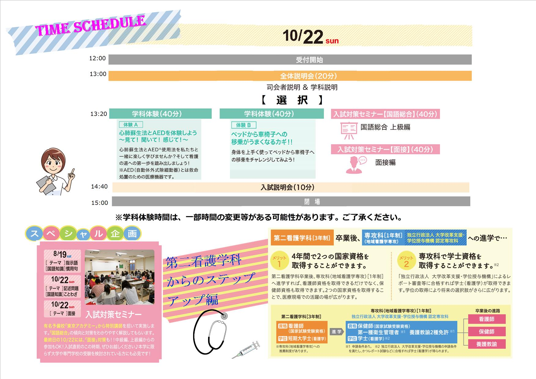 7 OC17.10.22配布プログラム(縮小版).jpg