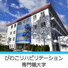 滋賀医療専門学校