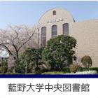 藍野中央図書館