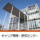 キャリア開発・研究センター