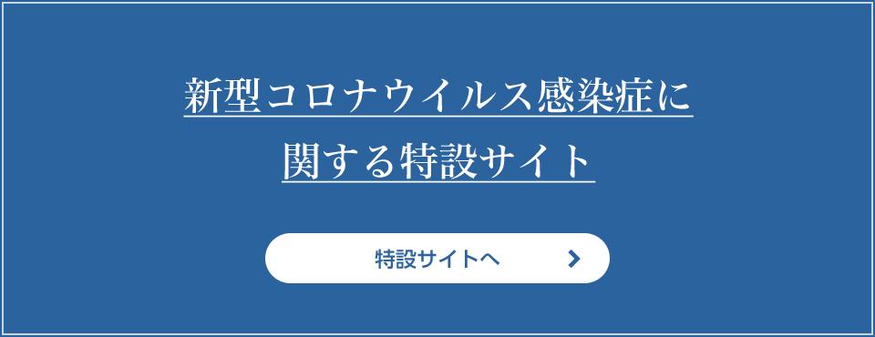 新型コロナウイルス感染症に関する特設サイト