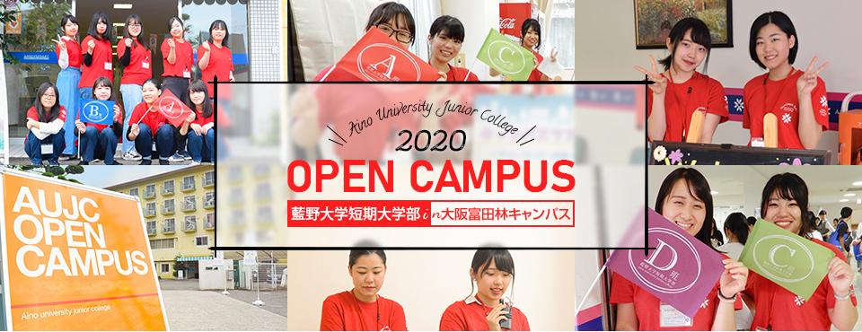 オープンキャンパス2018